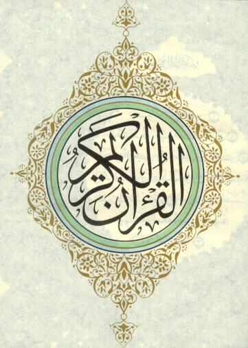 Al-Quran Al-Kareem القرآن الکریم in 37 Languages